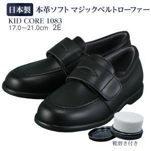 KID CORE キッドコア 日本製本革ソフトタイプ マジックベルトローファー 17.0〜21.0cm|happy-clover