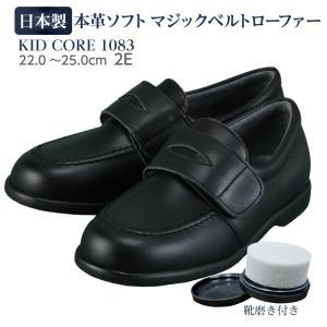 KID CORE キッドコア 日本製本革ソフトタイプ マジックベルトローファー 22.0〜25.0cm|happy-clover