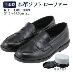 KID CORE キッドコア 日本製ポリウレタン合皮製ソフトタイプ ローファー 21.5〜24.0cm|happy-clover