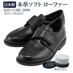 KID CORE キッドコア 日本製ポリウレタン合皮製ソフトタイプ マジックベルトローファー 22.0〜24.0cm|happy-clover