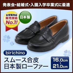 モールドソール使用で長時間履いても疲れにくい日本製ローファー birichino 212 happy-clover