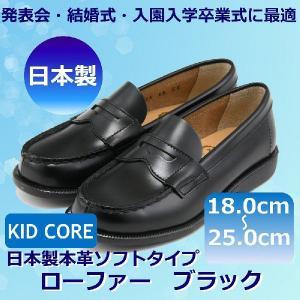 KID CORE キッドコア 日本製本革ソフトタイプローファー ピンクッションソール 18.0〜21.0cm|happy-clover