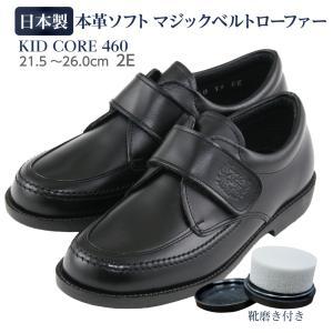 KID CORE キッドコア 日本製本革ソフトタイプローファー ピンクッションソール 21.5〜26.0cm|happy-clover