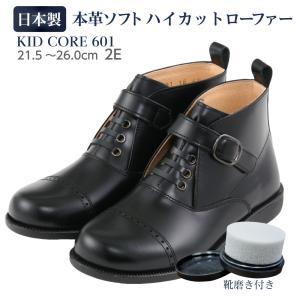 KID CORE キッドコア 日本製本革ソフトタイプ ハイカットローファー 牛革 21.5〜26.0cm|happy-clover