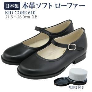KID CORE キッドコア 日本製本革ソフトタイプ ワンストラップフォーマルシューズ 21.5〜26.0cm|happy-clover