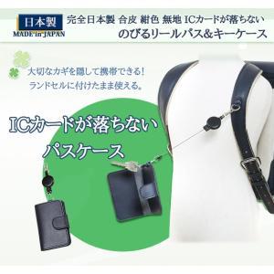 ポスト投函送料無料 完全日本製 パスアンドキーケース ICカードが落ちないリール付き お受験専門店 ハッピークローバー|happy-clover