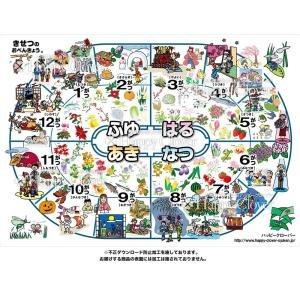 登録商標 季節表 きせつのおべんきょう学習ポスター|happy-clover
