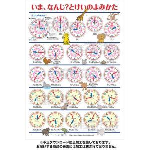 子供部屋のインテリアにも最適な知育ポスター お部屋に貼って時計を読めるようになりましょう!  お子様...
