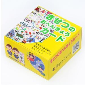 登録商標 オリジナル きせつのおべんきょうカード 季節カード|happy-clover