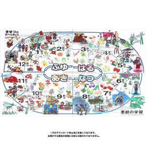 登録商標 季節のパズル 春夏秋冬4種類セット|happy-clover