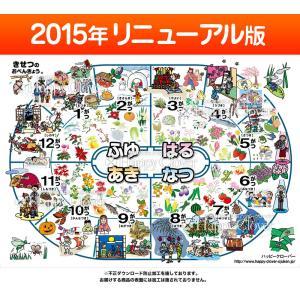 登録商標 季節のパズル 春夏秋冬4種類セット&きせつのおべんきょう〓ポスターの豪華5点セット!|happy-clover