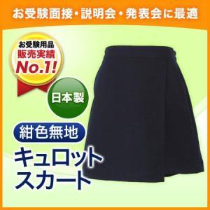 紺色無地 ラップキュロットスカート 両サイドポケット 子供服 子ども服|happy-clover