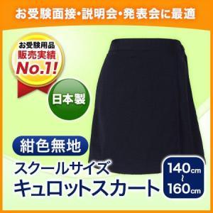 紺色無地 ファスナー付 スクールサイズ ラップキュロットスカート 140〜160cm 子供服 子ども服|happy-clover