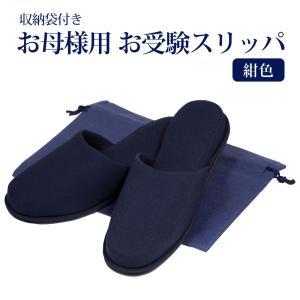 お受験 スリッパ お母様用 布製スタンダードスリッパ 紺 収納袋付き ママ 室内用 お受験スリッパ フォーマル|happy-clover