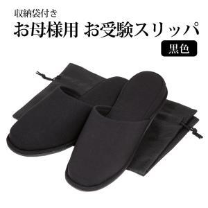 お受験 スリッパ お母様用 布製 スタンダードスリッパ 黒 収納袋付き ママ 室内用 お受験スリッパ ブラック|happy-clover