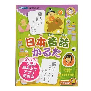 ことばであそぼう!日本昔話かるた 知育教材 知育玩具