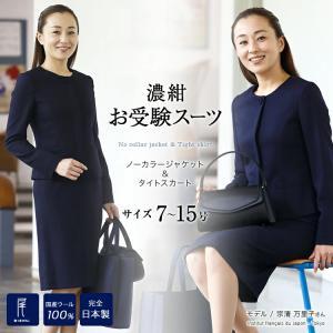 お受験スーツ 選べる お受験 サブバッグ セット 日本製高級ウール100% ノーカラージャケット タイトスカート セット 完全日本製 7号 9号 11号 13号 15号|happy-clover