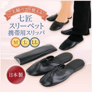 お受験 スリッパ ご夫婦ペアで使える 長く使える丈夫な高級日本製 七匠 スリーペット 携帯用スリッパ ブラック 黒 3サイズ M L LL メンズ ママ お受験スリッパ|happy-clover