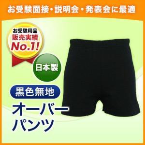 当店オリジナルオーバーパンツ ブラック 日本製 子供服 子ども服|happy-clover