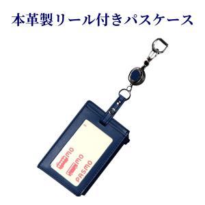ポスト投函送料無料 完全日本製 選べるデザイン カードやパスが落ちない 本革製 リール付き パスケース 紺色無地|happy-clover