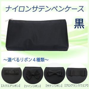 人気のナイロンサテン!ペンケース コスメポーチ 黒 選べるリボン 4種類|happy-clover