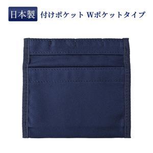 付けポケット Wポケットタイプ 安全ピン付き 移動ポケット|happy-clover