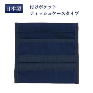付けポケット ティッシュケースタイプ 安全ピン付き 移動ポケット|happy-clover