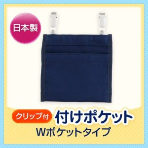 付けポケット Wポケットタイプ クリップ付き 移動ポケット|happy-clover