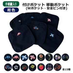 手刺繍全15種 付けポケット 紺 Wポケットタイプ・安全ピン付き 移動ポケット|happy-clover
