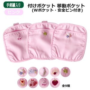 手刺繍全9種 付けポケット ピンク Wポケットタイプ・安全ピン付き 移動ポケット|happy-clover