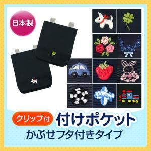 クリップタイプ かぶせフタ付 手刺繍付けポケット キッズ携帯やスマートフォン 防犯ブザーなどにも 移動ポケット|happy-clover