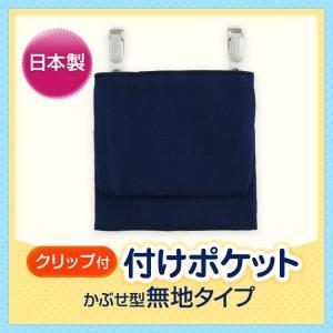 クリップ付き かぶせ型付けポケット 無地 移動ポケット|happy-clover