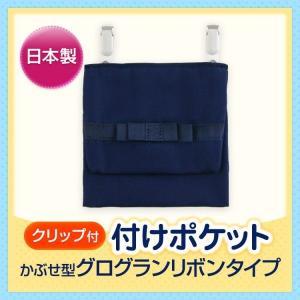 クリップ付き かぶせ型付けポケット グログランリボン 移動ポケット|happy-clover