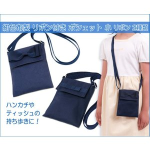 リボン付き 2種類 紺色布製ポシェット 小 スマートフォンやキッズケータイの持ち歩きにも 付けポケット 移動ポケット|happy-clover