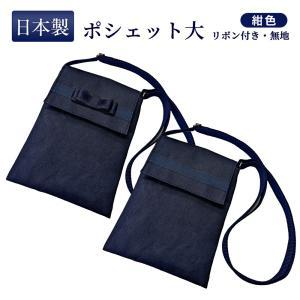 リボン付き 2種類 紺色布製ポシェット 大 スマートフォンやキッズケータイの持ち歩きにも 付けポケッ...