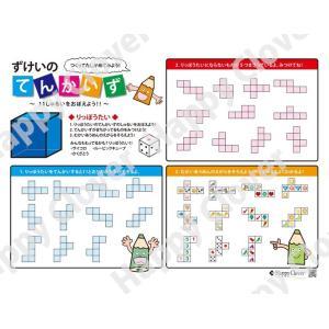 作って 見て覚える!図形の展開図ポスター 組み立て展開図ピース付き 2枚セット 学習ポスター 算数 知育教材 知育玩具|happy-clover