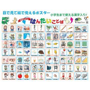はんたいことばポスター 目で見て絵で覚える、小学生まで使える漢字入り 反対言葉|happy-clover