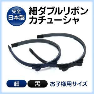 細 ダブルリボン付カチューシャ 完全日本製 百貨店品質 happy-clover
