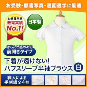 日本製 下着が透けないパフスリーブ半袖ブラウス きちんと感のある前開きタイプ 手刺繍入り4種と無地 ...