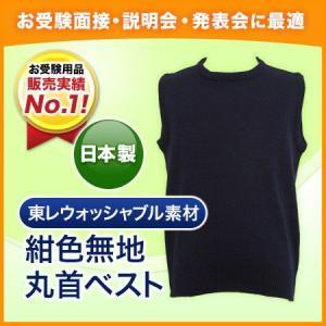 完全日本製ウォシャブル素材 お子様用紺色丸首ベスト 子供服 子ども服|happy-clover