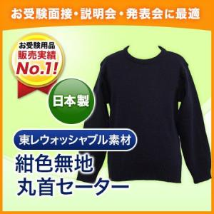 完全日本製ウォシャブル素材 お子様用紺色無地丸首セーター 子供服 子ども服|happy-clover