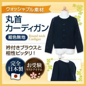 ウォシャブル素材 丸首ウォッシャブルカーディガン 日本製 子供服 子ども服|happy-clover