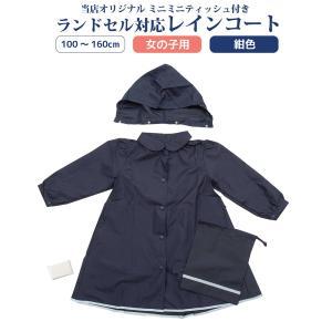 ポスト投函送料無料 ランドセル対応お子様用紺色レインコート 女の子向き丸襟 巾着袋付き 子供服 子ども服|happy-clover