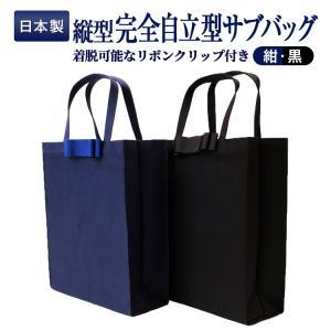 お受験 バッグ ママ サブバッグ 自立 ナイロン 縦型 縦 着脱可能なグログランリボンクリップ付き 紺 黒 マチ付き お受験バッグ お母様用|happy-clover