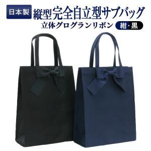 お受験 バッグ ママ サブバッグ 自立 縦型 縦 立体 グログランリボンサブバッグ 紺 黒 マチ付き お受験バッグ お母様用 バック|happy-clover