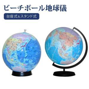 置き場所に困らない 日本語表記のビーチボール地...の詳細画像1