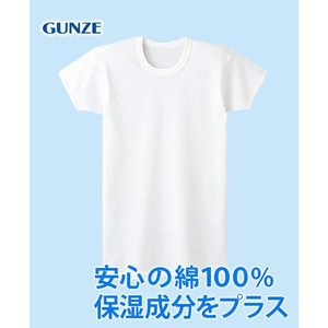 グンゼ KGスキンタッチコットン 半袖丸首肌着 男の子用 100〜120cm 子供服 子ども服|happy-clover