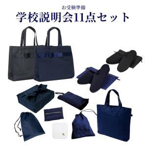お受験 バッグ スリッパ お受験準備 学校説明会 セット 11点 福袋|happy-clover