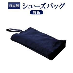 紺色布製シューズバッグ お子様用|happy-clover