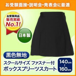 黒色無地 スクールサイズ ファスナー付 ボックスプリーツスカート 140〜160cm 子供服 子ども服|happy-clover